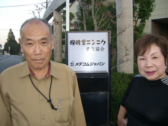 青木敏男氏と三間パートナー