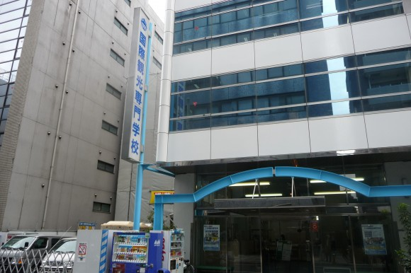 国際観光専門学校新宿本校