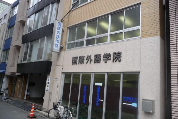 国際外語学院