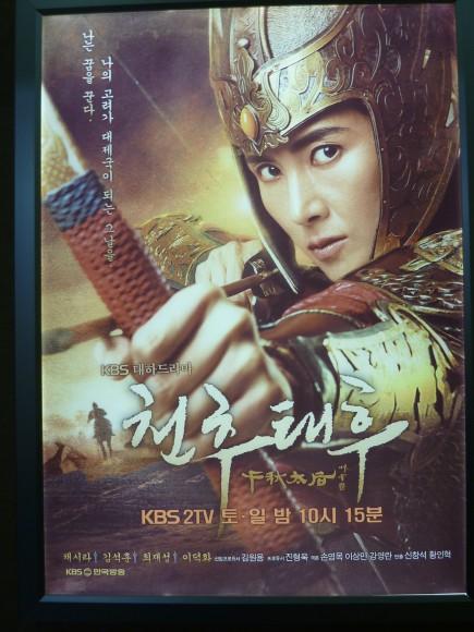 KBS制作ドラマポスター