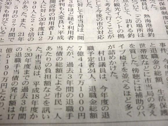 村山憲三登壇日の描写記事