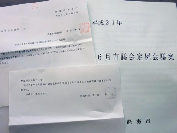 熱海市議会6月定例会召集通知