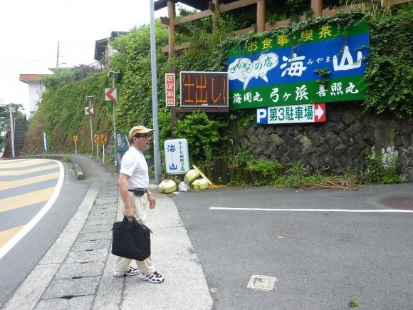 「海山」(国道135号線伊豆山789)