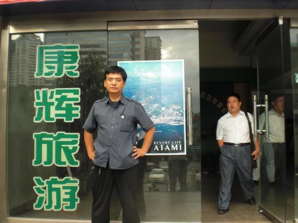福州観光公司入り口と熱海のポスター