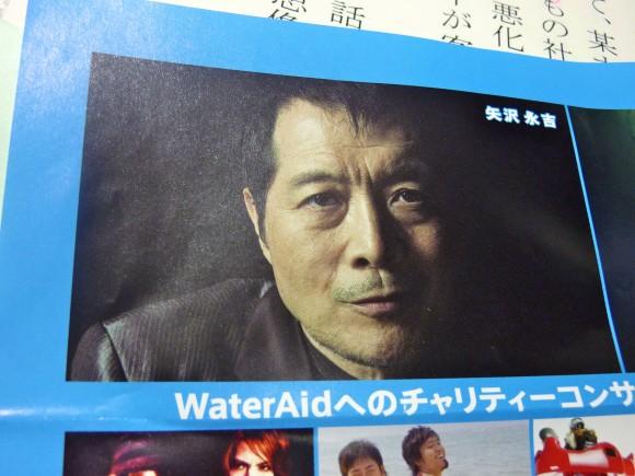 WaterAidコンサートチラシより