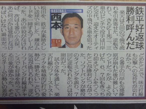 日刊スポーツ(10月2日号より転写)