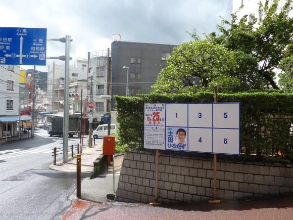 参院補選、庁舎看板先攻は民主党土田博和候補