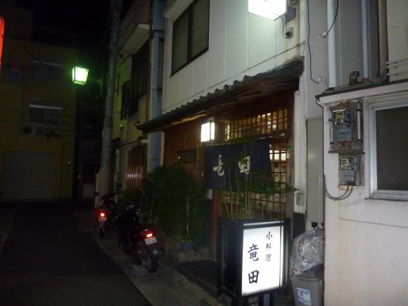 「竜田」(中央町、日本料理店)