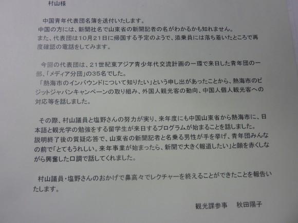 秋田参事からの報告