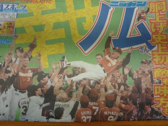 日刊スポーツより転写