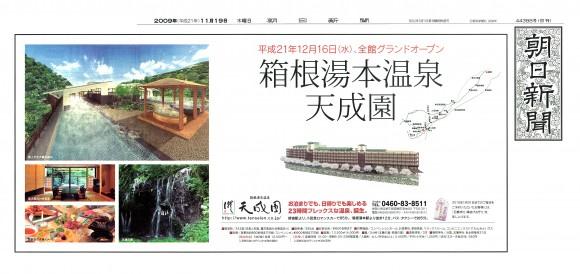 2009.11.19 朝日新聞(天成園)