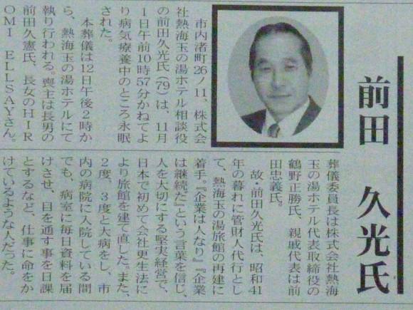 (伊豆毎日新聞より訃報転写)