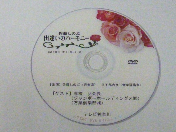TV神奈川出演DVD
