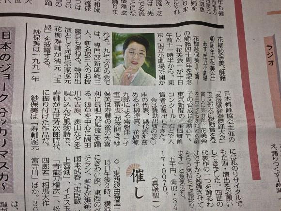 東京新聞(昨年10月9日号)