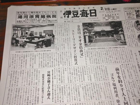 伊豆毎日新聞2月2日