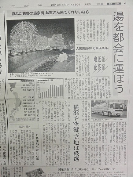 朝日新聞4月29日朝刊4面