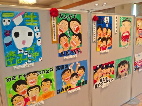 歯の図画・ポスター展2