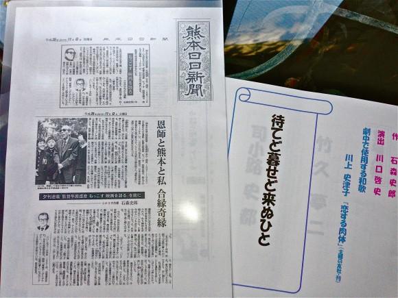 熊本日々新聞切り抜き