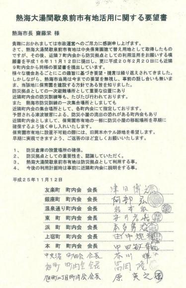 陳情書20131225