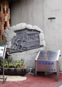 人車鉄道石碑