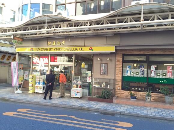 佐藤椿油店