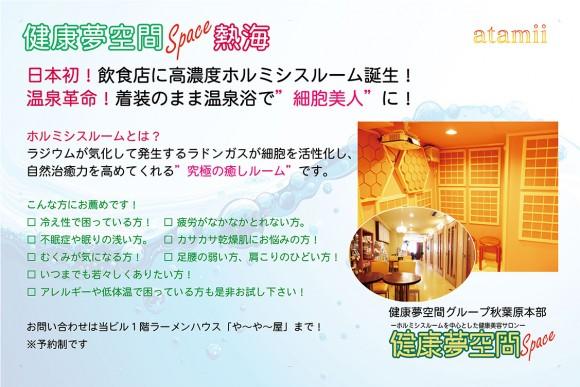 健康夢空間熱海02