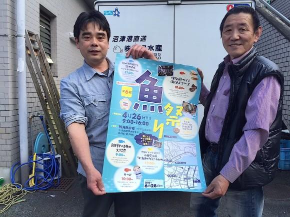 魚祭り 宇田&佐口